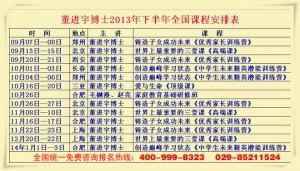 2013下半年董进宇潜能训练营课程表
