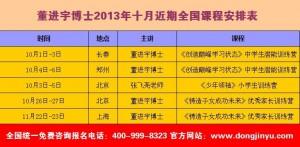 董进宇2013国庆近期课程表